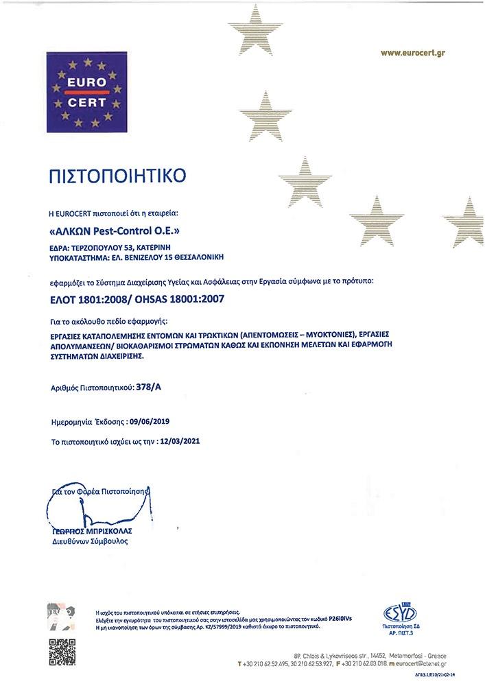 ΕΛΟΤ 1801:2008 / OHSAS 18001:2007